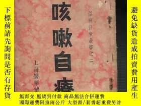 二手書博民逛書店罕見咳嗽自療法(百病自療叢書)Y19521 朱振聲 上海醫藥指導