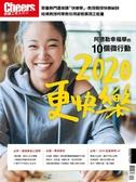 Cheers雜誌特刊:向阿德勒學習2020更快樂