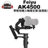 Feiyu FY 飛宇 單眼機三軸穩定器 AK4500 ( 基礎版 ) 單眼 相機 三軸 穩定器 提壺手柄 公司貨