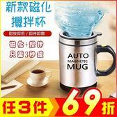 新無軸式健康磁化自動攪拌杯(400ml) 懶人 咖啡杯【AE02704】JC雜貨