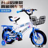 兒童自行車3-6-9歲男孩女孩12寸14寸16寸18寸20寸童車腳踏車單車QM『摩登大道』