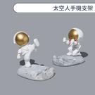 太空人手機支架 手機架 桌面支架 可當桌...