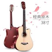 38寸民謠初學者入門吉他男女學生用自學練習木吉他 QQ29572『東京衣社』