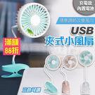 嬰兒車 夾式風扇 USB充電風扇 充電小風扇 電風扇 USB風扇 娃娃車 嬰兒床 3色可選