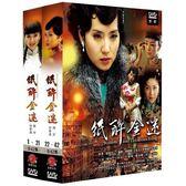 紙醉金迷DVD 陳好胡可羅海瓊何賽飛邵鋒