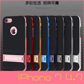 【萌萌噠】iPhone 7 (4.7吋) 艾麗格斯系列 簡約格紋支架保護殼 全包二合一防摔 手機殼 手機套