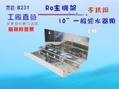 10英吋RO三管組白鐵主機板.濾殼.軟水器.淨水器.濾水器.水族館貨號:B231【七星淨水】