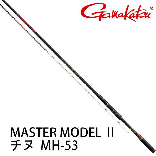 漁拓釣具 GAMAKATSU 磯 MASTER MODEL II チヌ MH-53 相當於1.1號 (磯釣竿)