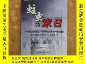 二手書博民逛書店罕見蛀蟲的末日18483 反腐倡廉法制叢書》編寫組 中國人事出版