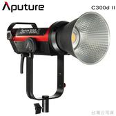 EGE 一番購】Aputure【LS C300d II白光版】二代光風暴 LED專業錄影補光燈【公司貨】