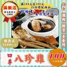 FA04【四季の八珍雞】可素食►夠量味濃...