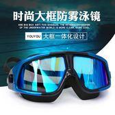 佑游泳鏡高清防霧防水大框度數游泳眼鏡裝備成人兒童男女士 英雄聯盟