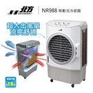 ↘ 優惠促銷 德國北方 NORTHERN 北方 NR-988 移動式冷卻器 水冷扇 超大風量 適用坪數18坪參考