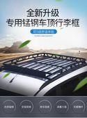 大眾途觀 L 途銳途安途岳途昂專用車頂行李架汽車SUV通用原廠改裝 亞斯藍