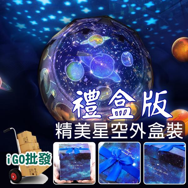 〈限今日-超取288免運〉創意宇宙星空投影燈 旋轉 LED小夜燈 滿天星光USB燈 【T0016】
