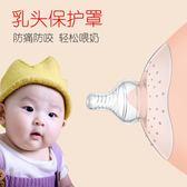 乳盾 乳頭保護罩乳頭保護罩哺乳內陷乳貼假奶頭貼喂奶輔助器防咬奶嘴套乳頭貼乳盾『快速出貨』