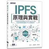 IPFS原理與實戰