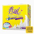 【春風】三層抽衛生紙(100抽*10包*7串/箱)