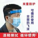防油面罩 5個裝防護面罩防飛沫臉罩透明護目罩防油面具頭照全臉隔離遮臉面屏兒童
