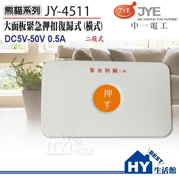 中一電工 JY-4511 橫式緊急押扣 復歸式按鈕 特殊開關 (可選二段式或無段式)