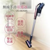 【國際牌Panasonic】輕量無線手持吸塵器 MC-BD585-