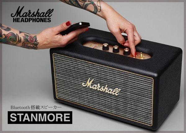 Marshall Stanmore 復刻 經典 藍牙 喇叭 皮革 質感 三色