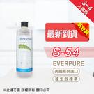水蘋果居家淨水~快速到貨~贈餘氯測試液~Everpure 美國原廠平行輸入 S54 濾心