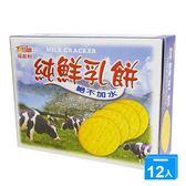 福義軒純鮮乳餅200G*12【愛買】