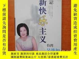 二手書博民逛書店罕見新快樂主義23429 吳淡如 灕江出版社 出版2000