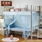 蚊帳蘇曼妮大學生蚊帳宿舍寢室1.0M1.2米1.5m上鋪下鋪上下床單人 阿卡娜