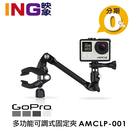 【24期0利率】GOPRO AMCLP-001 可調式樂器固定座 台閔公司貨