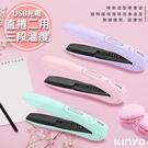 【KINYO】充電無線式整髮器直捲髮造型夾(KHS-3101)隨時換造型