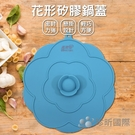 【珍昕】花式矽膠鍋蓋 (直徑約20cm)...