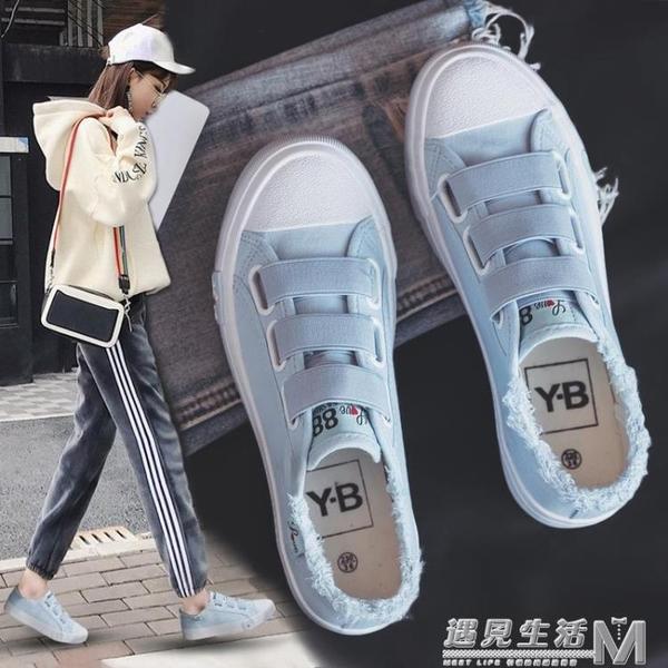 新款一脚蹬学生韩版百搭帆布女鞋网红懒人布鞋透气潮鞋 遇見生活
