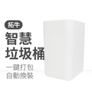 福利品出清 米家 有品 拓牛 智能 垃圾桶 T1 智慧 自動 開蓋 打包 自動封袋 15.5L 大容量