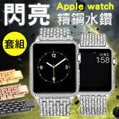 【套組】精鋼 奢華水鑽 錶框錶帶套組 Apple watch 蘋果 不鏽鋼錶殼 折疊扣 時尚手錶帶