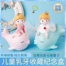 寶寶收藏臍帶胎毛保存兒童乳牙盒男孩女孩換掉牙齒創意紀念盒收納 格蘭小鋪