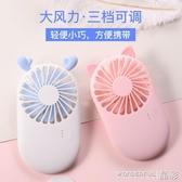 小風扇可充電口袋型電禮品定制LOGO學生宿舍寢室辦公室桌面隨身便 晶彩