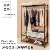 【dayneeds】極致美學120x45x180沖孔烤黑三層單桿衣櫥