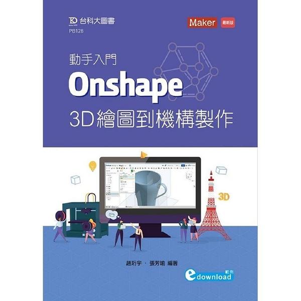 動手入門 Onshape 3D繪圖到機構製作