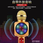 麥克風 全民K歌手機麥克風無線藍芽家用唱歌OPPO蘋果通用音響一體話筒 igo 第六空間