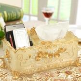 歐式家用樹脂多功能紙巾盒抽紙盒 餐巾紙抽盒客廳遙控器收納創意