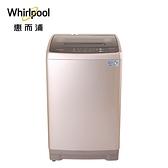 Whirlpool 惠而浦 12公斤 直立洗衣機 WM12KW (含標準安裝)
