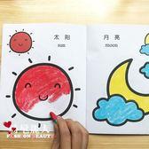 寶寶涂色本2-3-6歲兒童學畫畫書幼兒園啟蒙涂鴉填色繪畫冊圖畫本 全店88折特惠