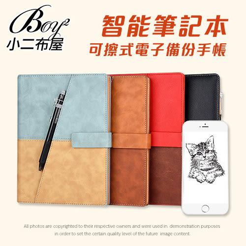 智能筆記本 App備份電子可擦式記事本手帳【N6141】