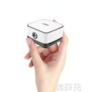 投影儀 先科投影儀家用小型便攜高清迷你微型手機一體機投墻智慧家庭影院 韓菲兒