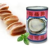 【魔味】香Q南美鮑(南美貝)15粒鮑魚罐頭425gx1罐