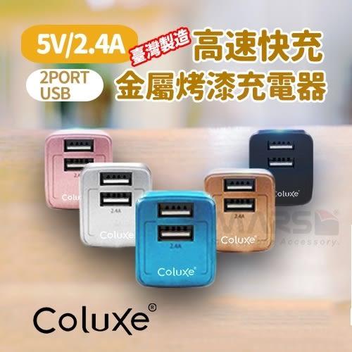 【marsfun火星樂】COLUXE 2.4A 雙孔USB可用 超急速充電器 金屬漆塗裝 安規認證 充電頭 MIT台灣製造