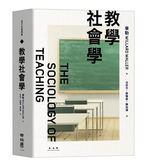 教學社會學