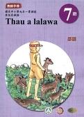 原住民族語邵語第七階教師手冊2版